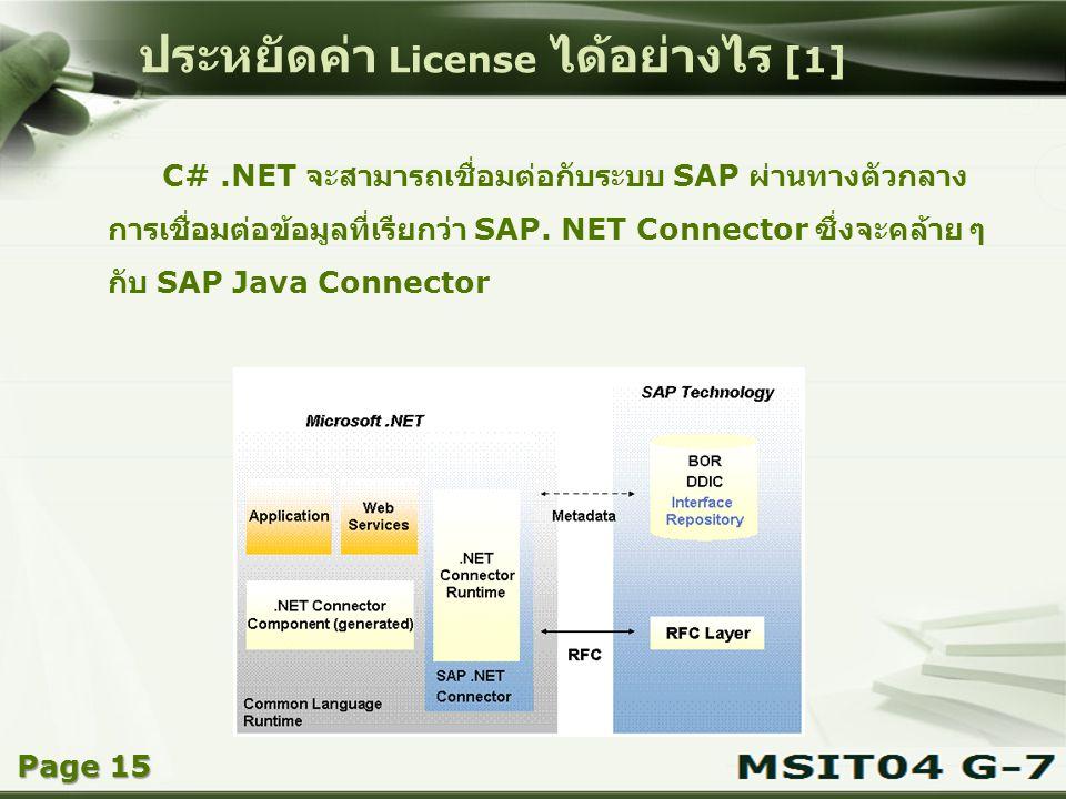 ประหยัดค่า License ได้อย่างไร [1]